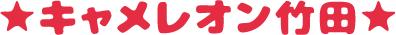 キャメレオン竹田について