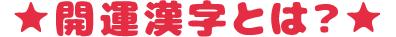 開運漢字とは?